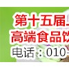SFEC2018第十六届上海国际高端食品与饮料展览会 ()
