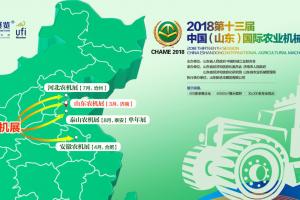 """2018第13届""""丞华""""农机展3月济南将盛大召开"""