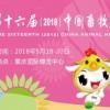 关于举办第十六届(2018)中国畜牧业博览会的通知 ()