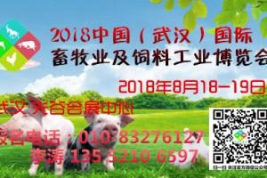 金秋八月华中最大的畜牧业博览会亮相武汉