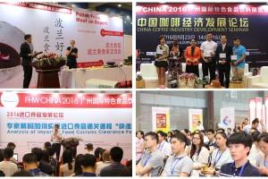 2018第七届广州国际特色食品饮料展览会