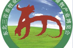 第二十五届(2018)东北三省畜牧业交易会开幕在即 打造平台、助力畜牧行业发展