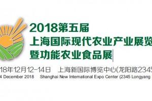 2018第五届上海国际现代农业品牌展览会