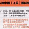 2018第八届中国·江苏国际餐饮博览会