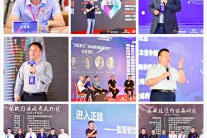 2018第四届中国智慧餐饮创新峰会暨外卖连锁加盟展在古城西安圆满召开