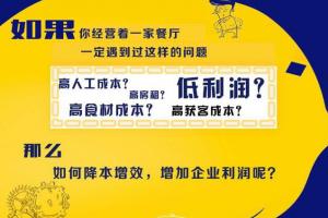 第五届中国智慧餐饮创新峰会-与您一起见证餐饮智能化时代