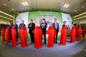 一场健康及绿色有机食品产业展览盛会在京开幕