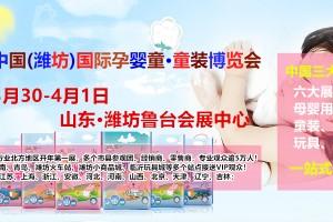 阳春3月PBECHINA2019山东孕婴童展会与您相约潍坊