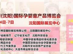 2019年7月4日沈阳展会观众预登记火爆开启~行业动