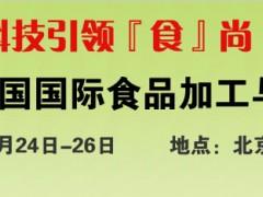 2020北京食品加工与包装设备展览会