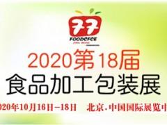 2020第十八届北京国际食品加工与包装展览会