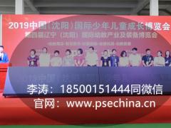 中国母婴展-2020辽宁(沈阳)国际孕婴童产品博览会_教育厅