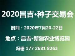 2020中国新疆(昌吉)农业展会