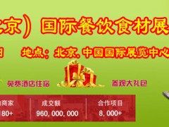 2021北京火锅食材展览会/速冻食品展览会 ()