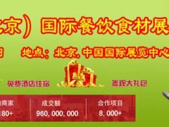2021第十五届中国(北京)国际餐饮食材展览会 ()