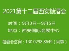2021第十二届西安糖酒会13002988649