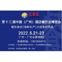 2022年第十三届广州餐饮食材展览会