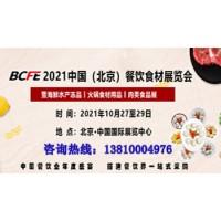 关于2021年北京餐饮食材展览会通知