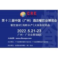2022第十三届中国(广州)酒店餐饮业博览会