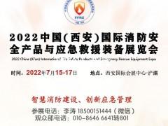 中国应急救灾装备技术展览会/2022中国(西安)国际应急救灾装备技术展览会
