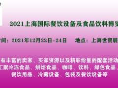 2021第五届中国餐饮与冷链物流创新发展高峰论坛