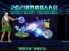"""元宇宙支撑,2021世界机器人大会""""智慧农业""""高峰论坛成功举办"""